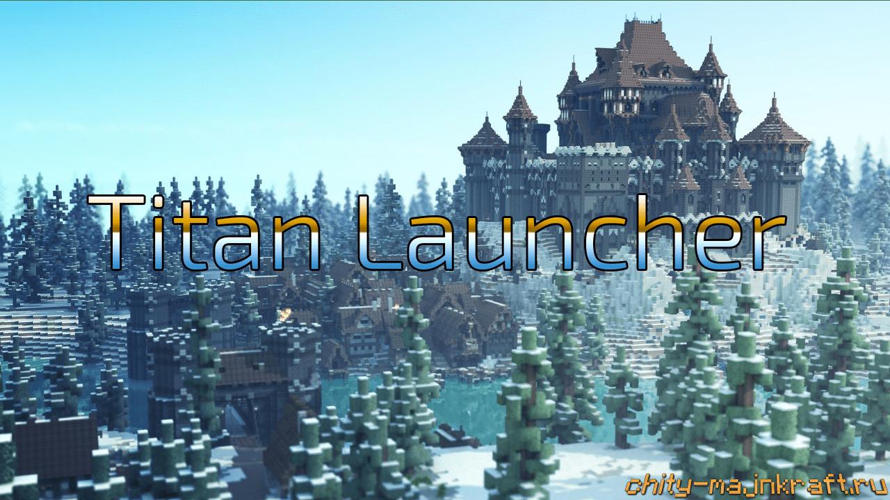 Лаунчер Titan Launcher для Майнкрафт