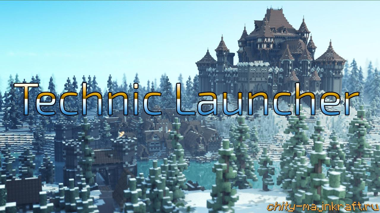 Лаунчер Technic Launcher для Minecraft