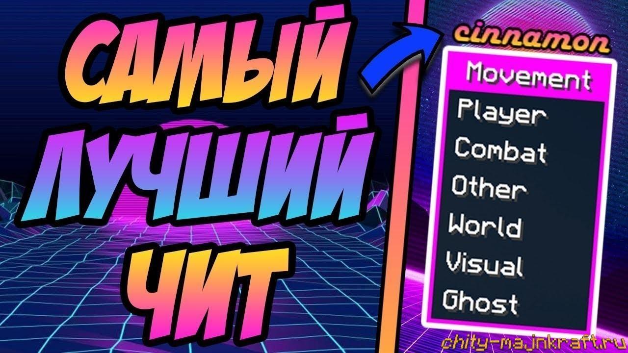 Чит Cinnamon для Майнкрафт 1.8