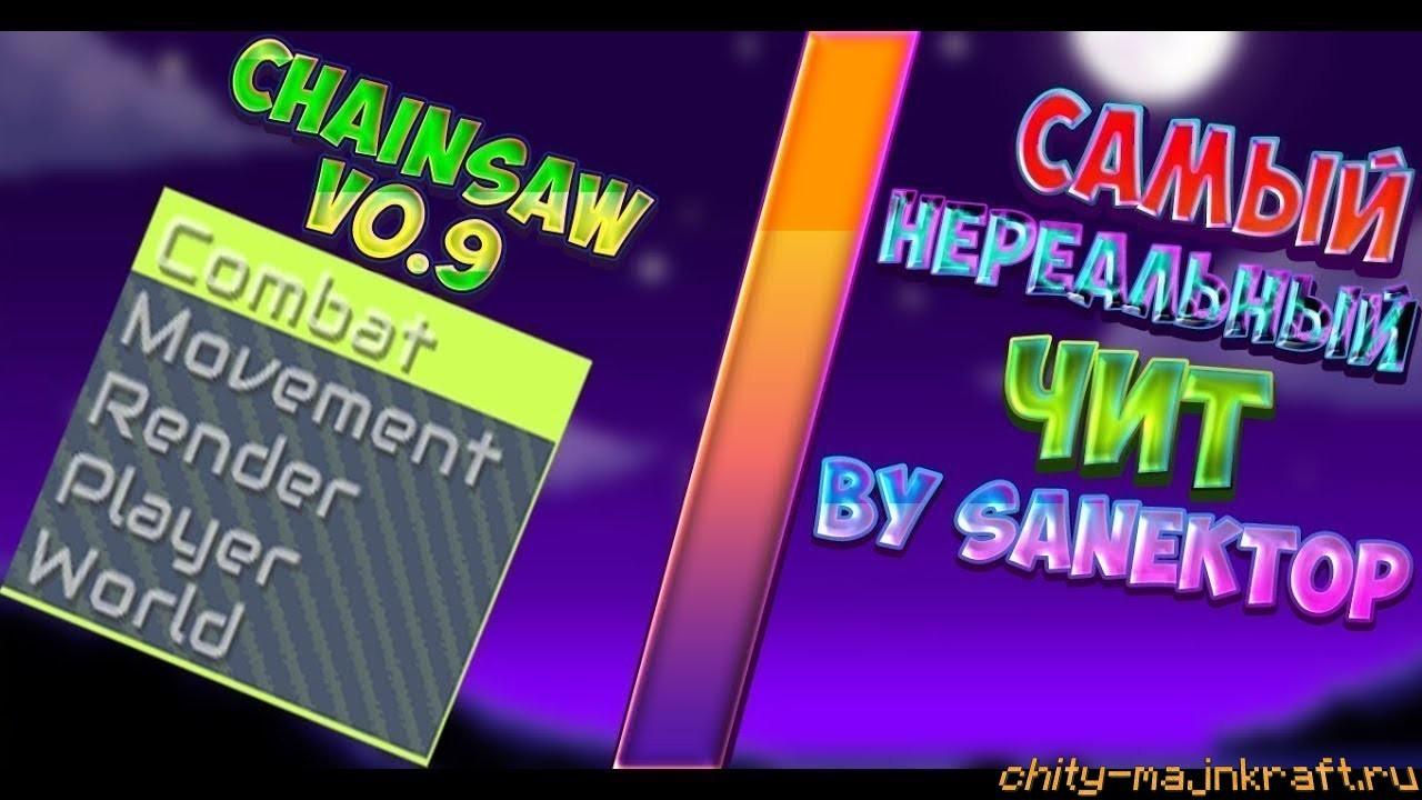 Чит Chainsaw v0.9 для Майнкрафт 1.8