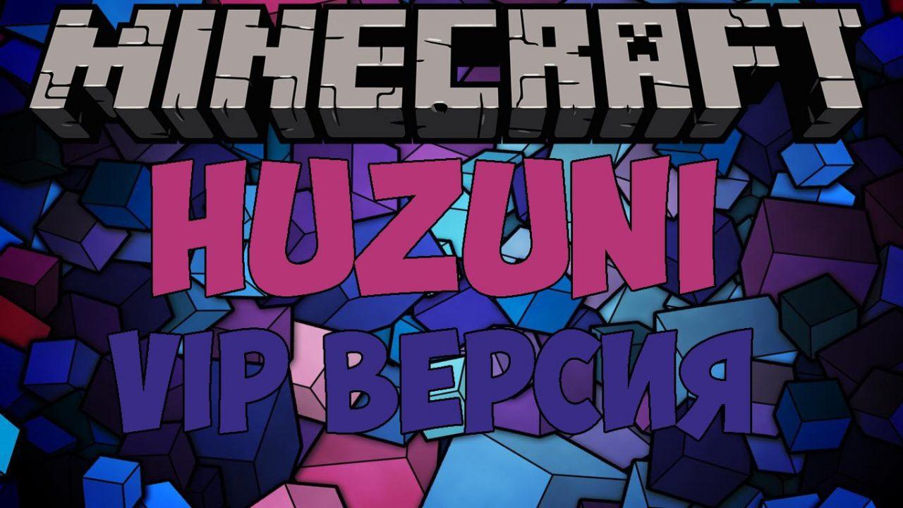 Чит Huzuni VIP для Майнкрафт 1.8