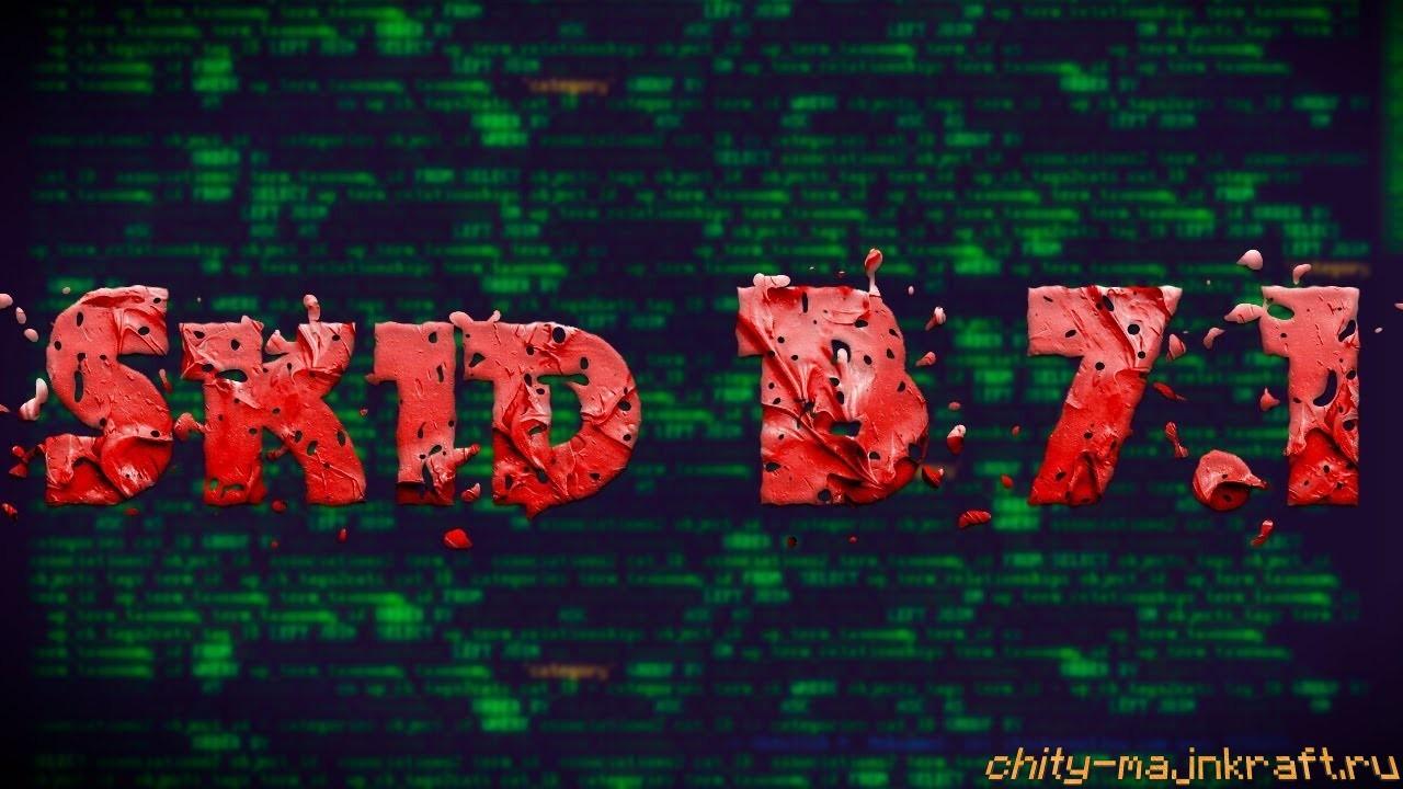Чит Skid 7.1 для Майнкрафт 1.8