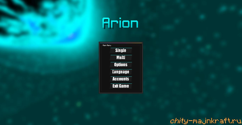 Главное меню чита Arion