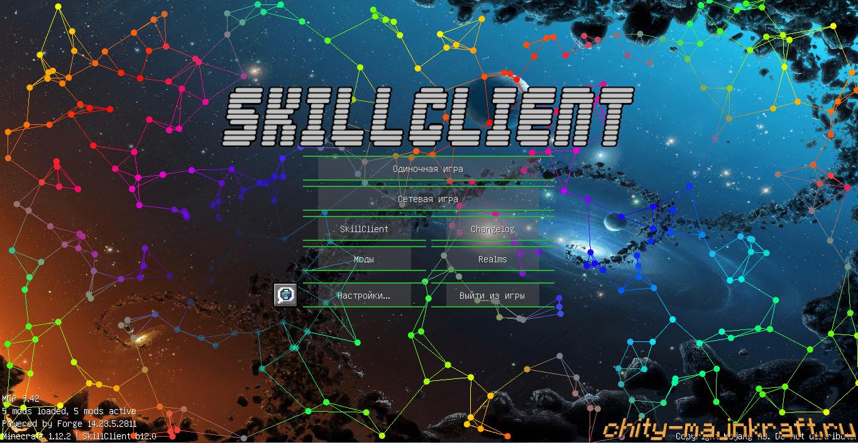 Главное меню чита SkillClient