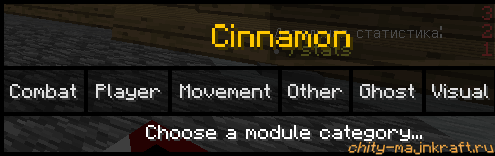 GUI меню в чите Cinnamon