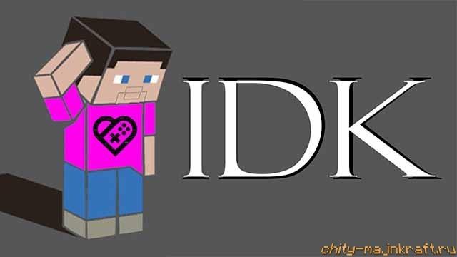 Чит IDK для Майнкрафт 1.7.2