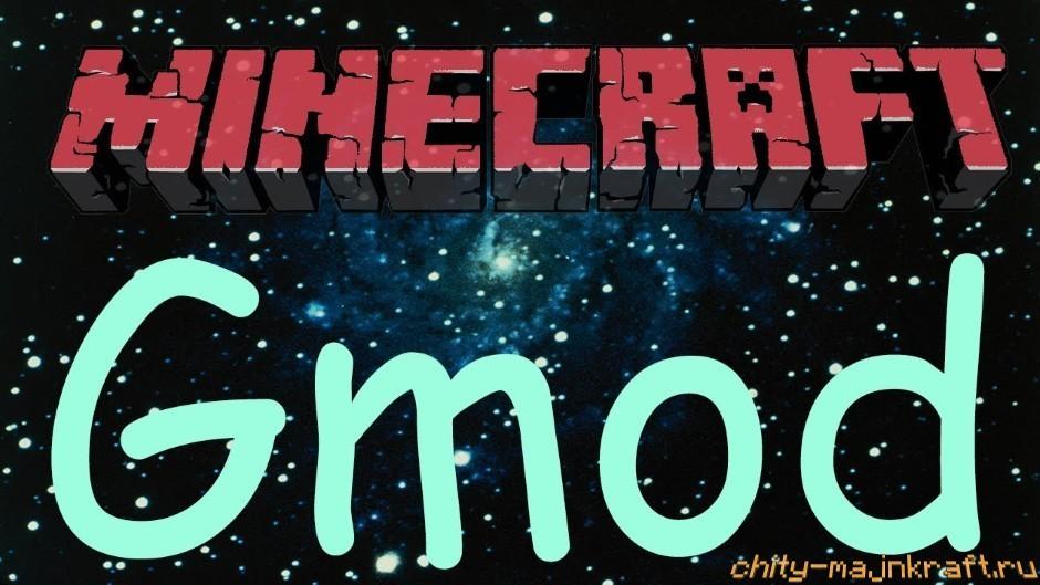 Чит GMod для Майнкрафт 1.5.2