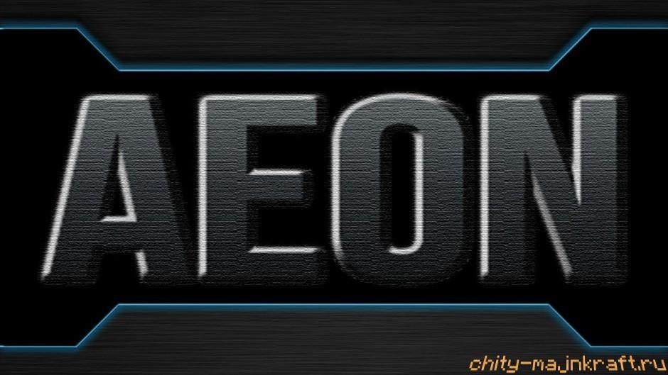 Чит Aeon для Майнкрафт 1.7.10