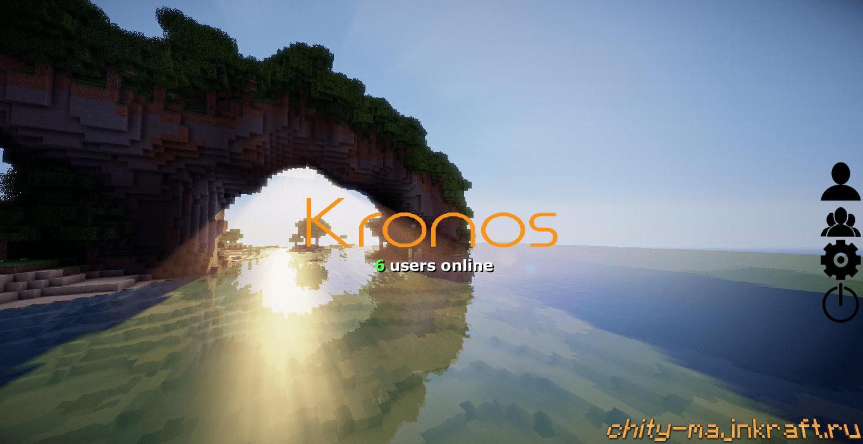 Главное меню чита Kronos