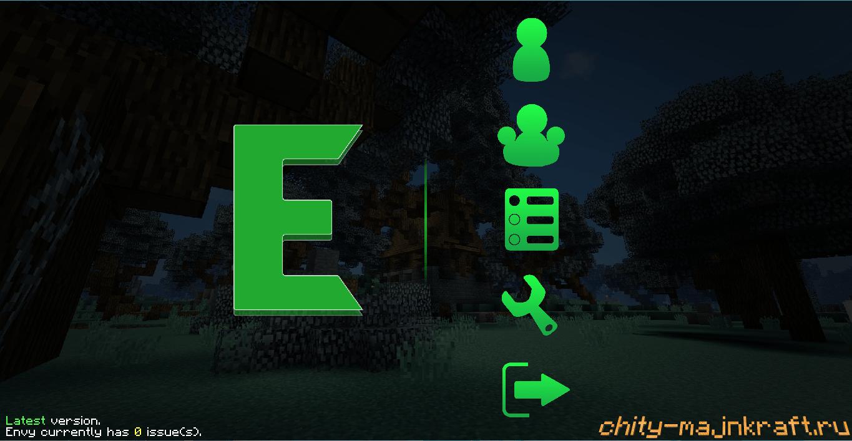 Чит Envy 4.2 для Майнкрафт 1.8