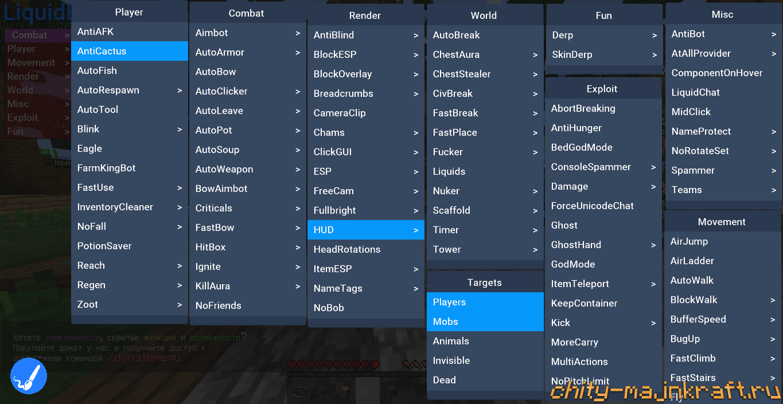 GUI меню в чите LiquidBounce