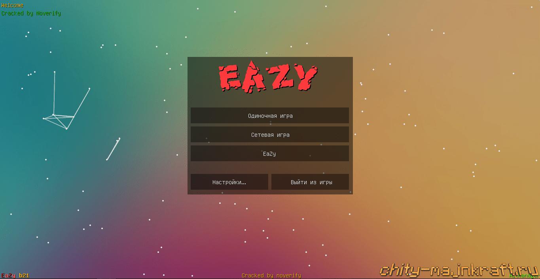 Главное меню в чите EaZy