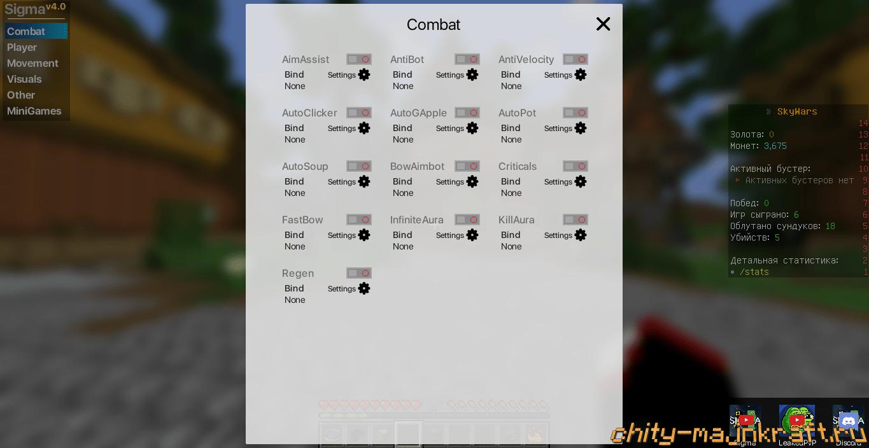 GUI меню в чите Sigma 4.0