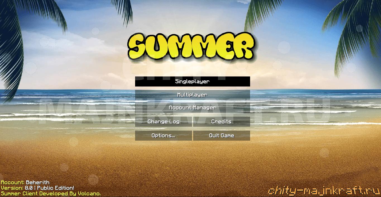 Главное меню в чите Summer b8