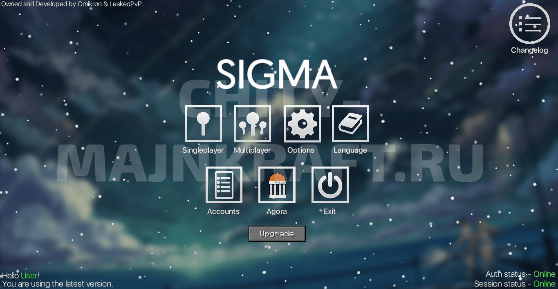 Чит Sigma 4.12 для Майнкрафт 1.8
