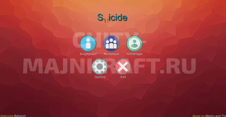 Чит Suicide 2.0 для Майнкрафт 1.8