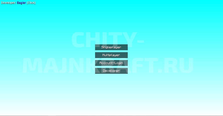 Чит Quiet для Майнкрафт 1.8