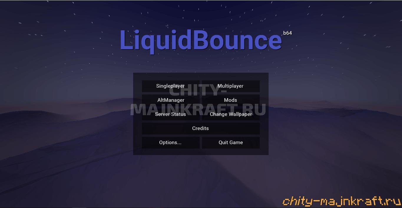 LiquidBounce b64 для Майнкрафт 1.8.9