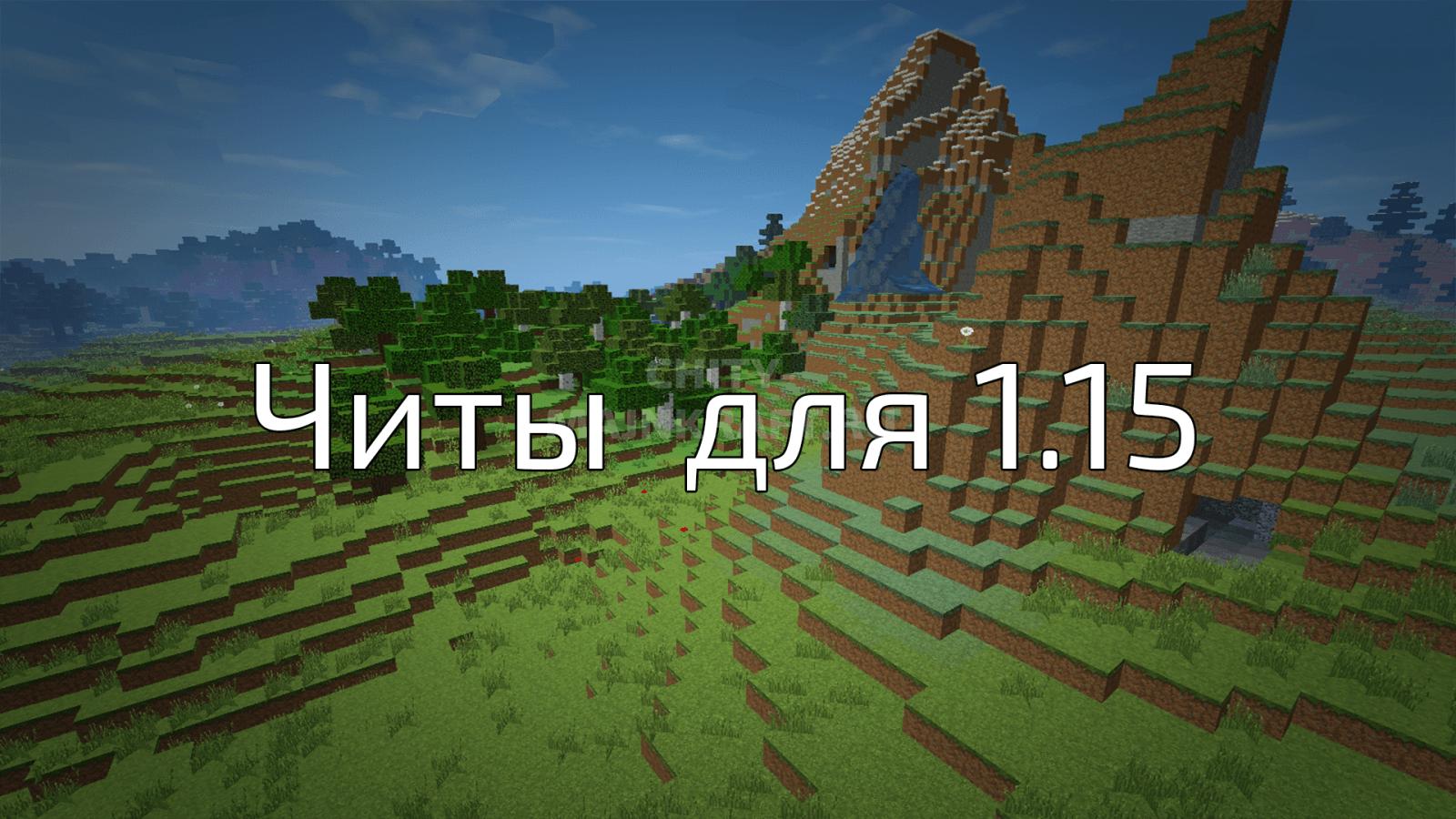 Читы для Майнкрафт 1.15