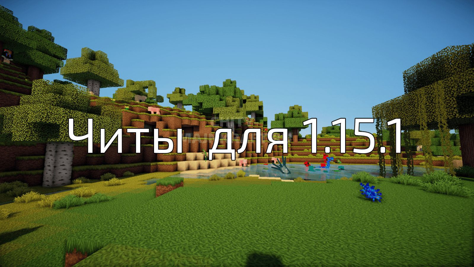 Читы для Майнкрафт 1.15.1