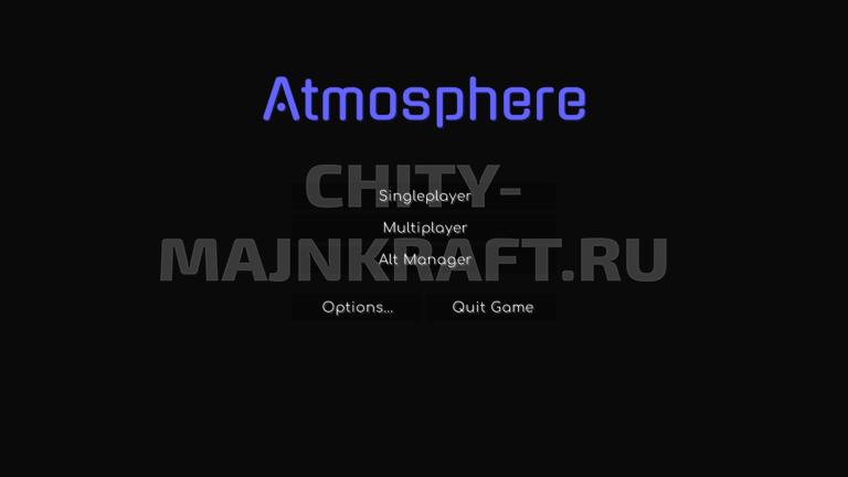 Главное меню Atmosphere b3.1